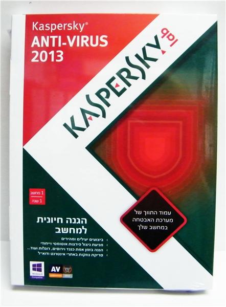 אנטי וירוס  ( הגנה בסיסית על המחשב לך )KASPERSKY