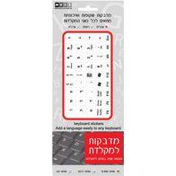 מדבקות שקופות  למקלדת בשפה  עברית