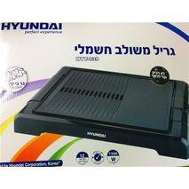 גריל משולב חשמלי HYT-039 HYUNDAI
