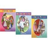 Купить детские сказки и истории Торы, он-лайн магазин gamby.co.il продажа детские сказкок и истории Торы, детских книг в Израиле, Петах-Тиква