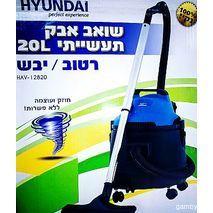 שואב אבק תעשייתי לניקוי רטוב יבש  20 ליטר  HYUNDAI HAV-12820 1600W