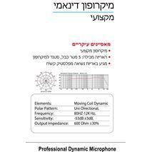 מיקרופון למחשב וקריוקי מקצועי Sigma SI-MM-58